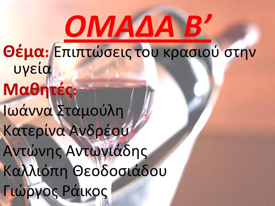 ΟΜΑΔΑ Β' Θέμα: Επιπτώσεις του κρασιού στην υγεία Μαθητές: