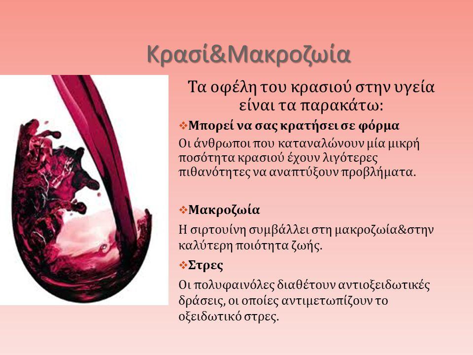 Τα οφέλη του κρασιού στην υγεία είναι τα παρακάτω: