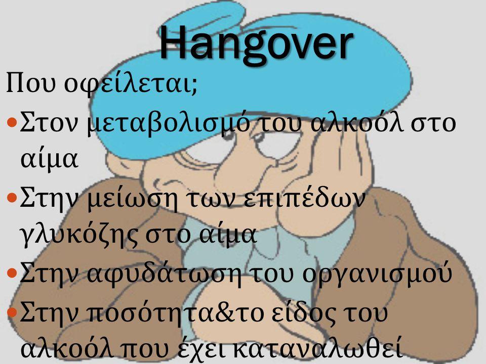 Hangover Που οφείλεται; Στον μεταβολισμό του αλκοόλ στο αίμα