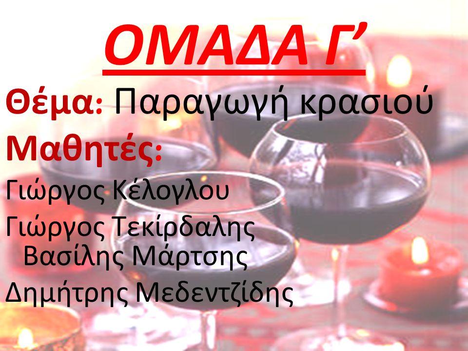 ΟΜΑΔΑ Γ' Θέμα: Παραγωγή κρασιού Μαθητές: Γιώργος Κέλογλου