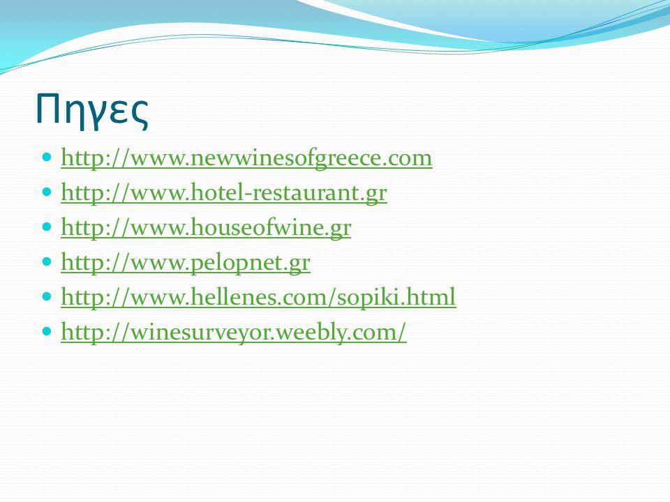 Πηγες http://www.newwinesofgreece.com http://www.hotel-restaurant.gr