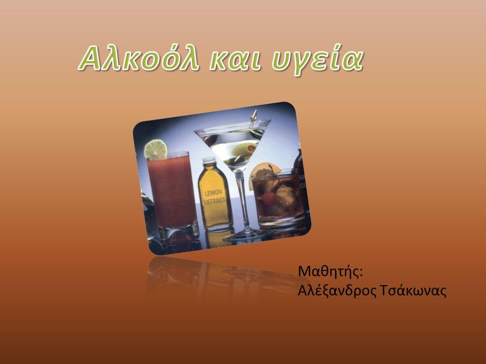 Αλκοόλ και υγεία Μαθητής: Αλέξανδρος Τσάκωνας