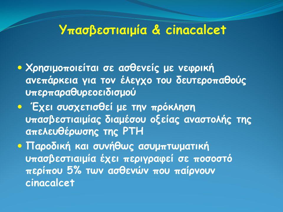Υπασβεστιαιμία & cinacalcet