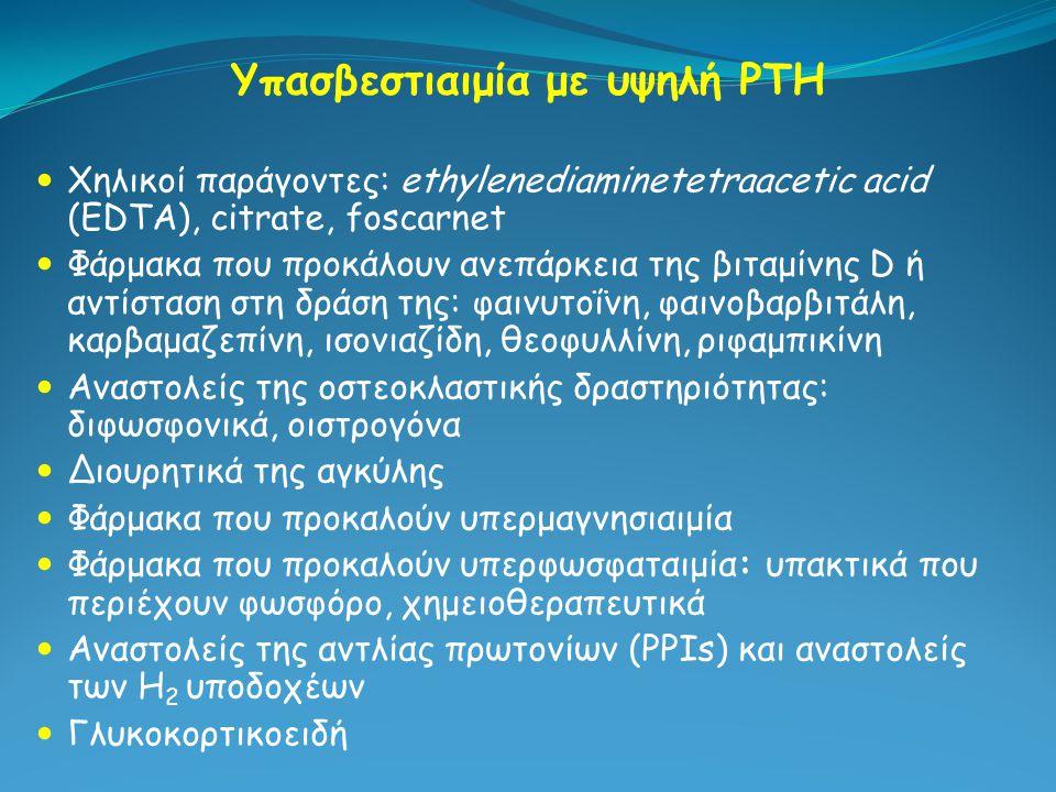 Υπασβεστιαιμία με υψηλή PTH