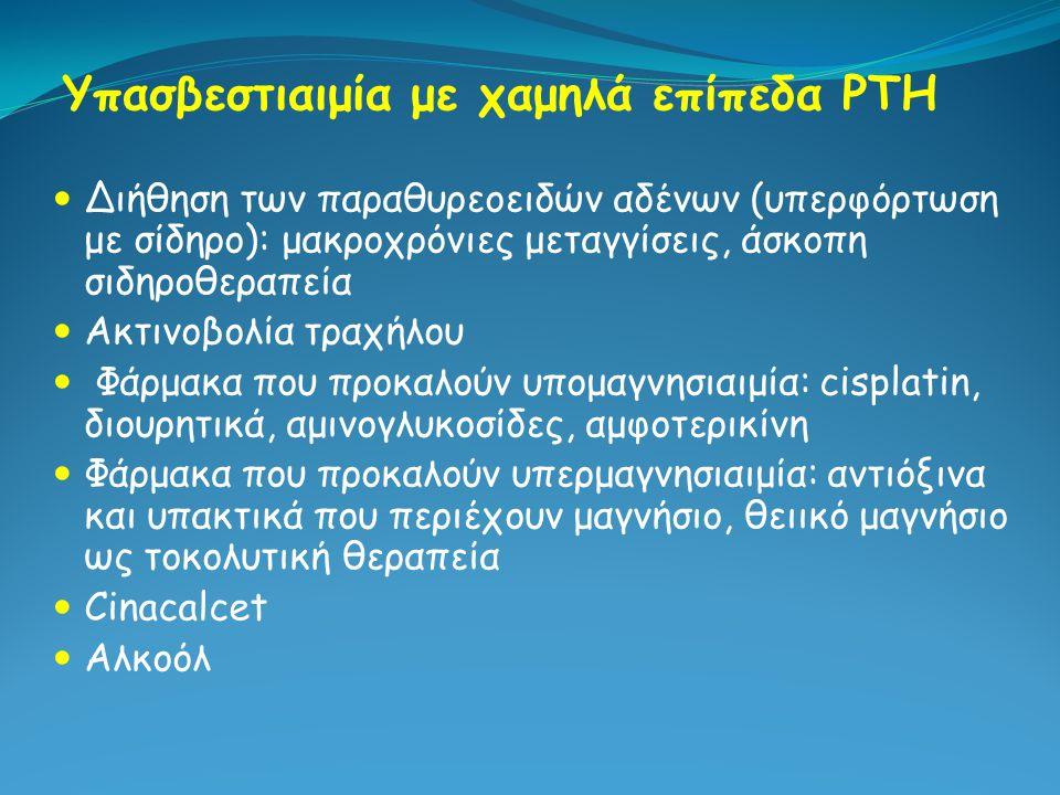 Υπασβεστιαιμία με χαμηλά επίπεδα PTH