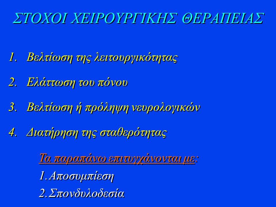 ΣΤΟΧΟΙ ΧΕΙΡΟΥΡΓΙΚΗΣ ΘΕΡΑΠΕΙΑΣ