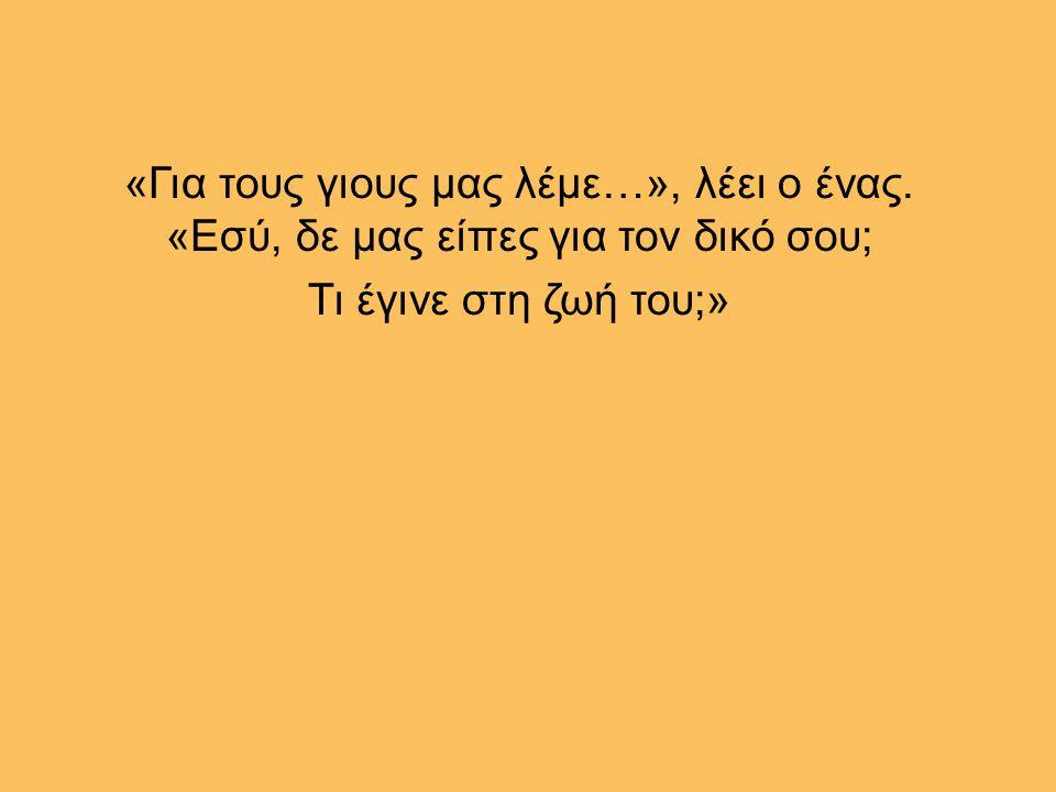 «Για τους γιους μας λέμε…», λέει ο ένας