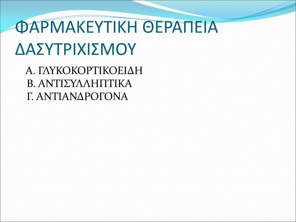 ΦΑΡΜΑΚΕΥΤΙΚΗ ΘΕΡΑΠΕΙΑ ΔΑΣΥΤΡΙΧΙΣΜΟΥ