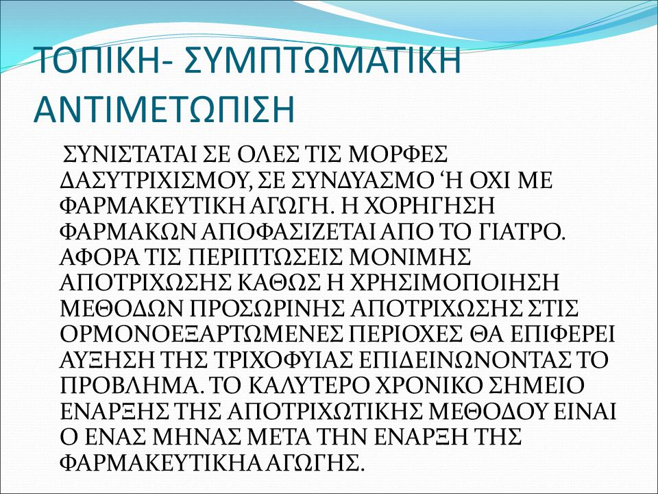 ΤΟΠΙΚΗ- ΣΥΜΠΤΩΜΑΤΙΚΗ ΑΝΤΙΜΕΤΩΠΙΣΗ