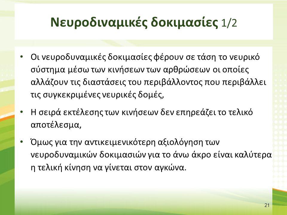 Νευροδιναμικές δοκιμασίες 2/2