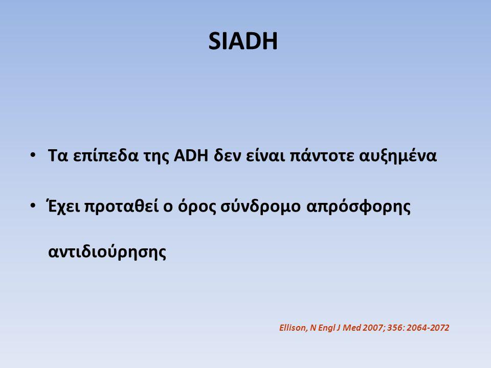 SIADH Τα επίπεδα της ADH δεν είναι πάντοτε αυξημένα