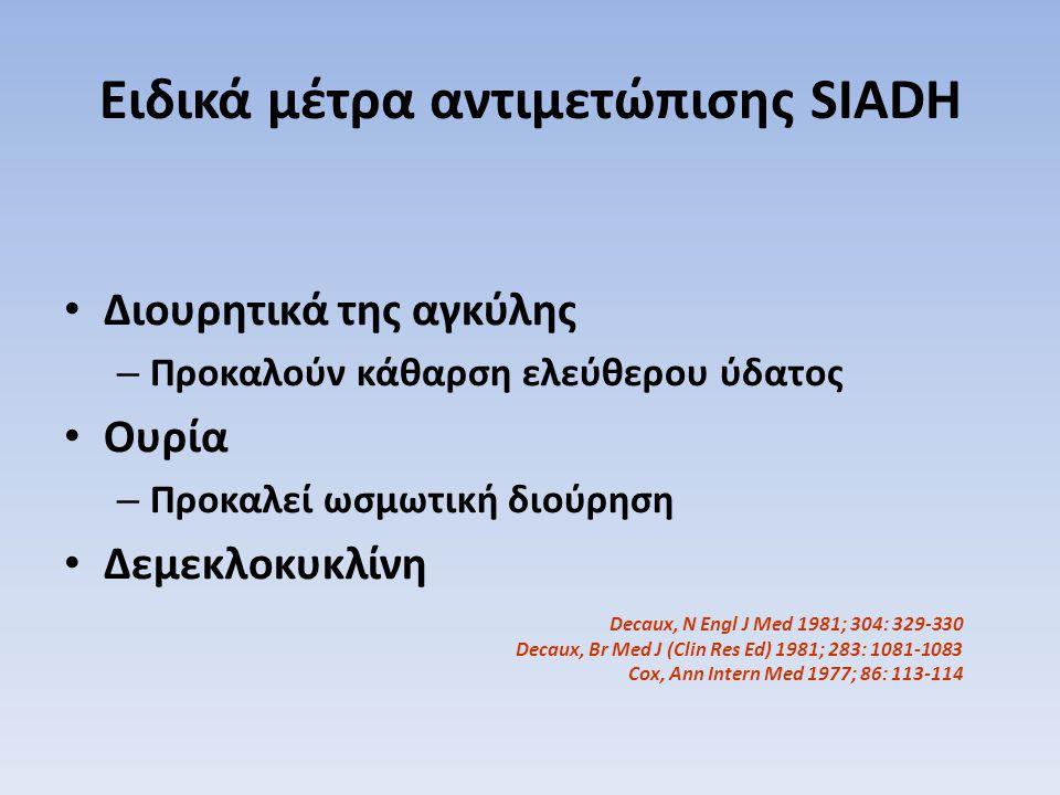Ειδικά μέτρα αντιμετώπισης SIADH