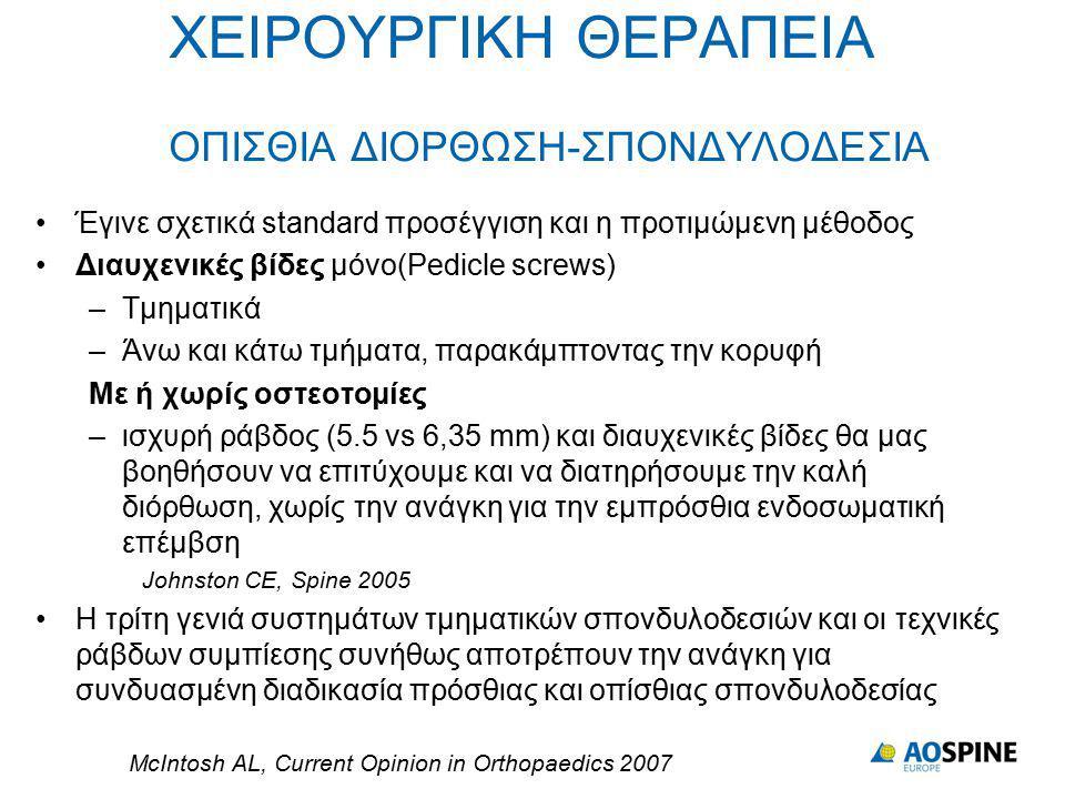 ΧΕΙΡΟΥΡΓΙΚΗ ΘΕΡΑΠΕΙΑ ΟΠΙΣΘΙΑ ΔΙΟΡΘΩΣΗ-ΣΠΟΝΔΥΛΟΔΕΣΙΑ