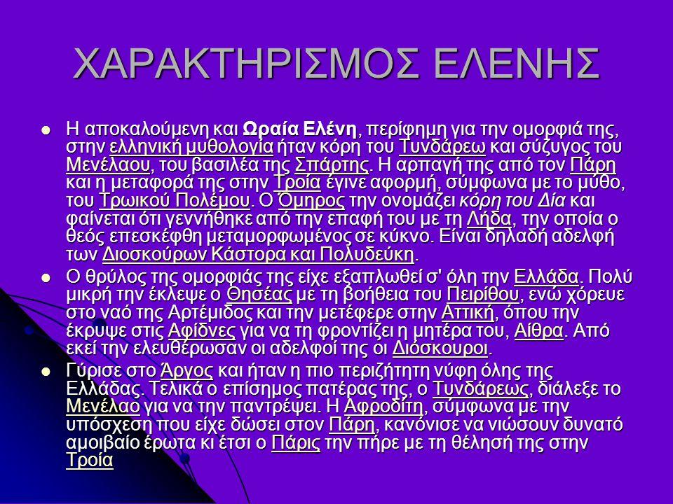 ΧΑΡΑΚΤΗΡΙΣΜΟΣ ΕΛΕΝΗΣ