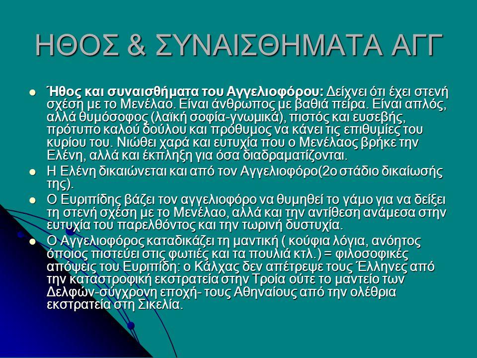 ΗΘΟΣ & ΣΥΝΑΙΣΘΗΜΑΤΑ ΑΓΓ