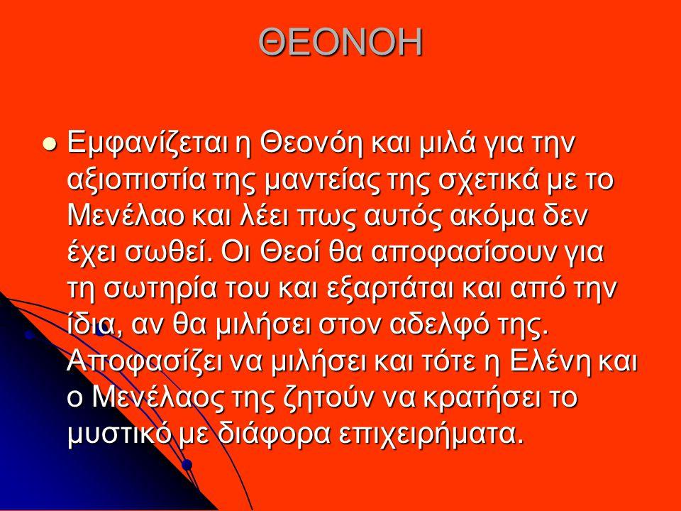 ΘΕΟΝΟΗ