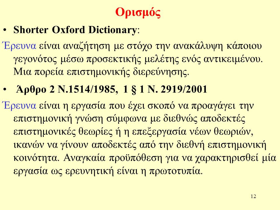 Ορισμός Shorter Oxford Dictionary: