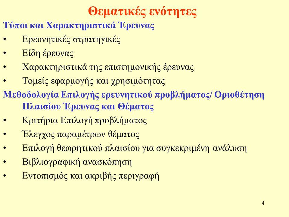 Θεματικές ενότητες Τύποι και Χαρακτηριστικά Έρευνας