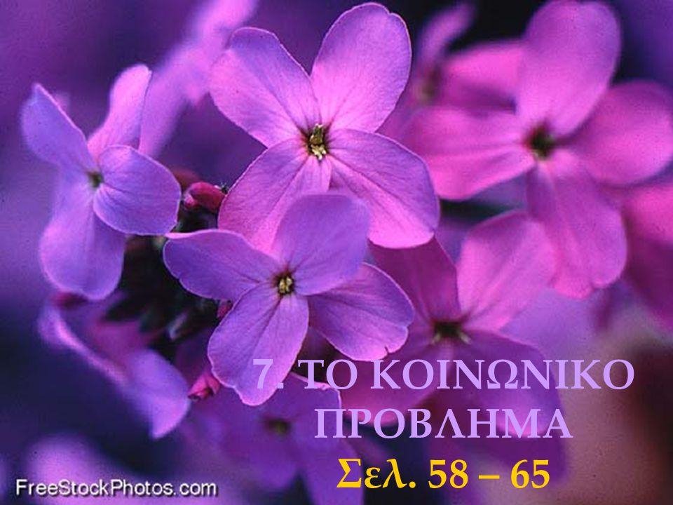 7. ΤΟ ΚΟΙΝΩΝΙΚΟ ΠΡΟΒΛΗΜΑ Σελ. 58 – 65