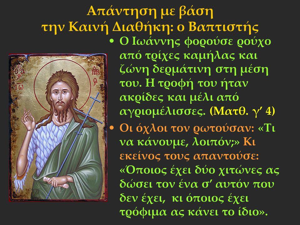 Απάντηση με βάση την Καινή Διαθήκη: ο Βαπτιστής