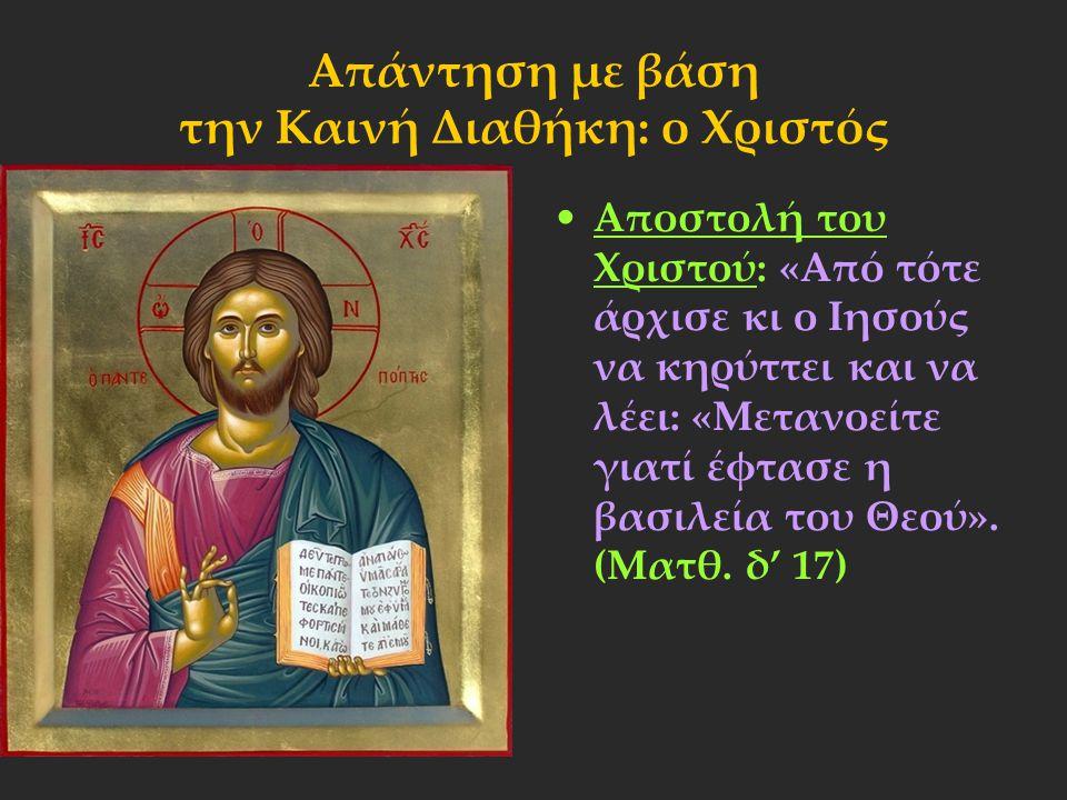 Απάντηση με βάση την Καινή Διαθήκη: ο Χριστός