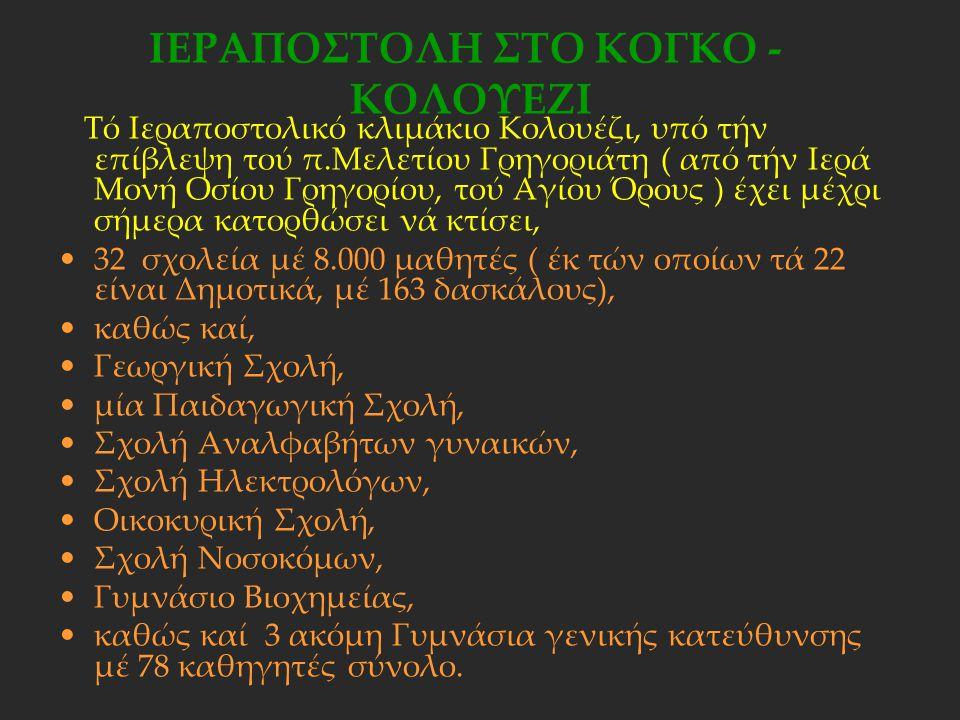 ΙΕΡΑΠΟΣΤΟΛΗ ΣΤΟ ΚΟΓΚΟ - ΚΟΛΟΥΕΖΙ