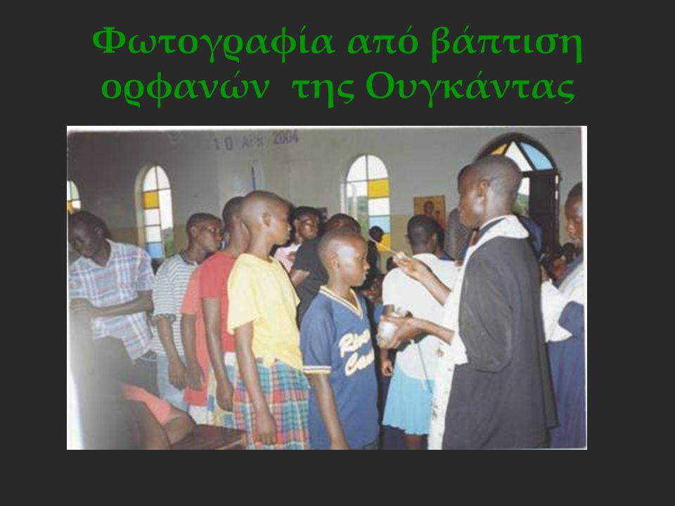 Φωτογραφία από βάπτιση ορφανών της Ουγκάντας