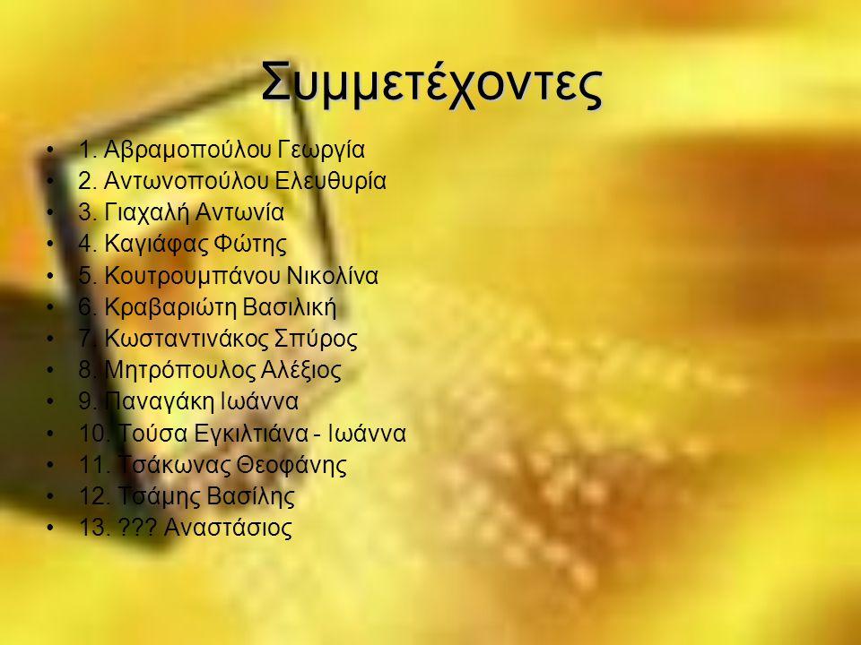 Συμμετέχοντες 1. Αβραμοπούλου Γεωργία 2. Αντωνοπούλου Ελευθυρία