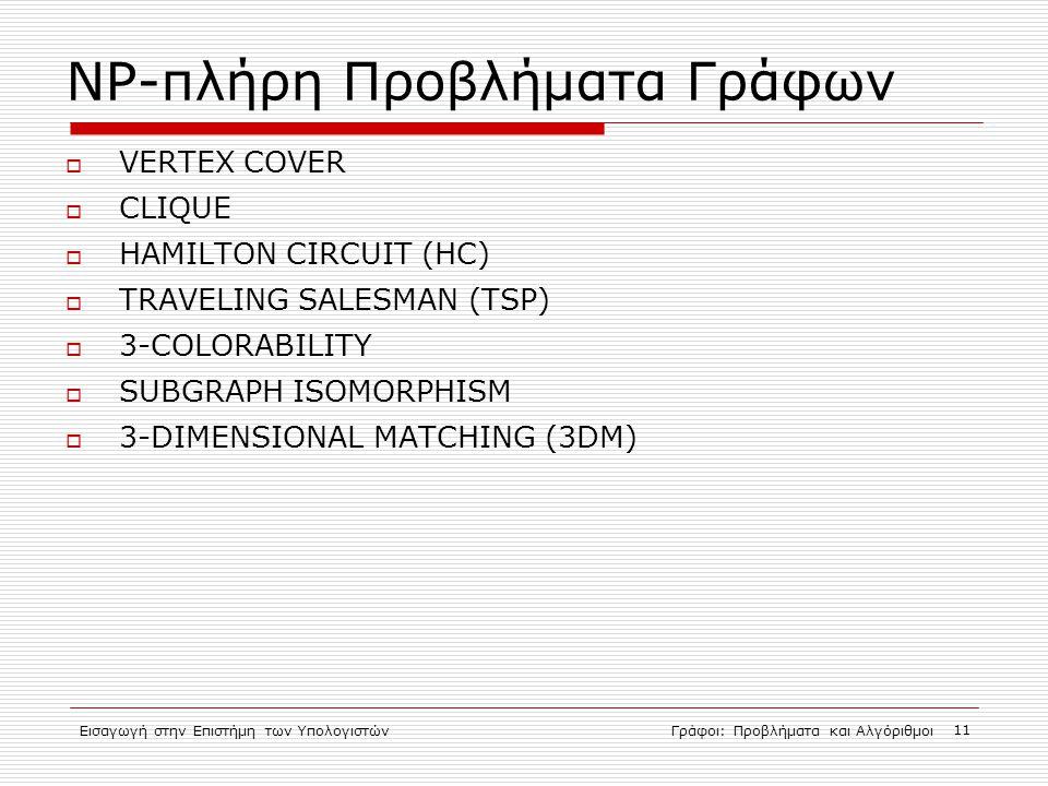 NP-πλήρη Προβλήματα Γράφων