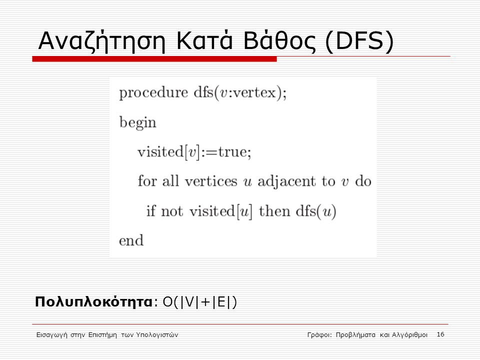 Αναζήτηση Κατά Βάθος (DFS)