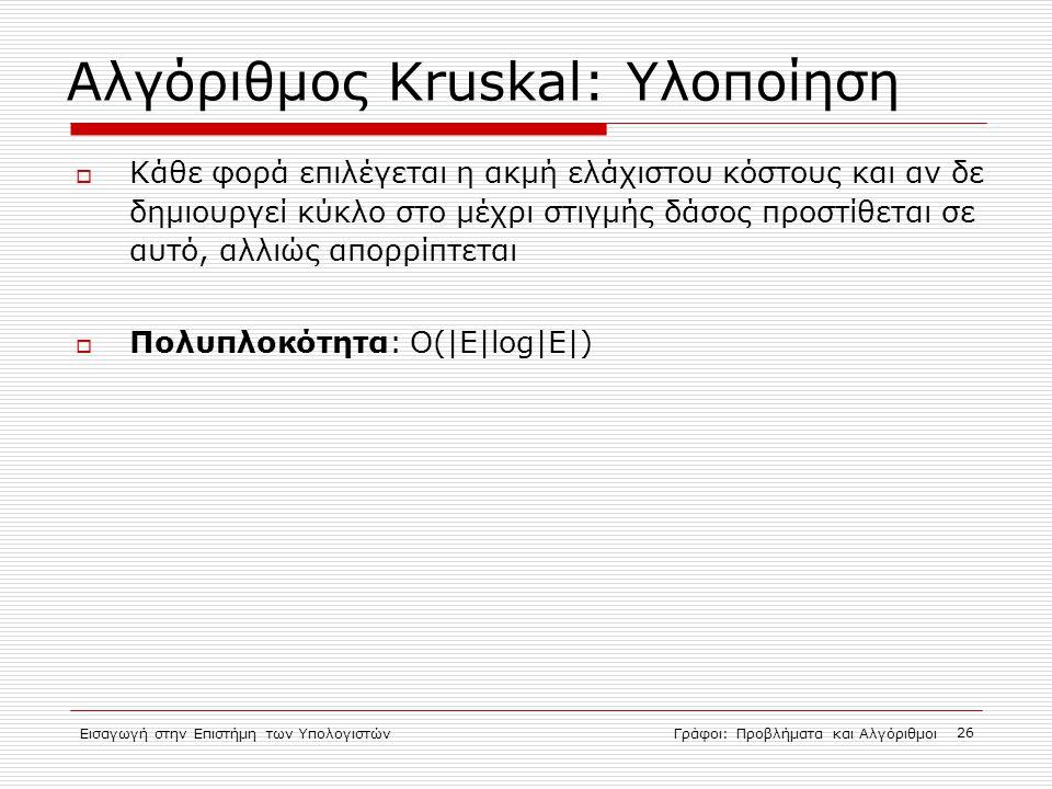Αλγόριθμος Kruskal: Υλοποίηση