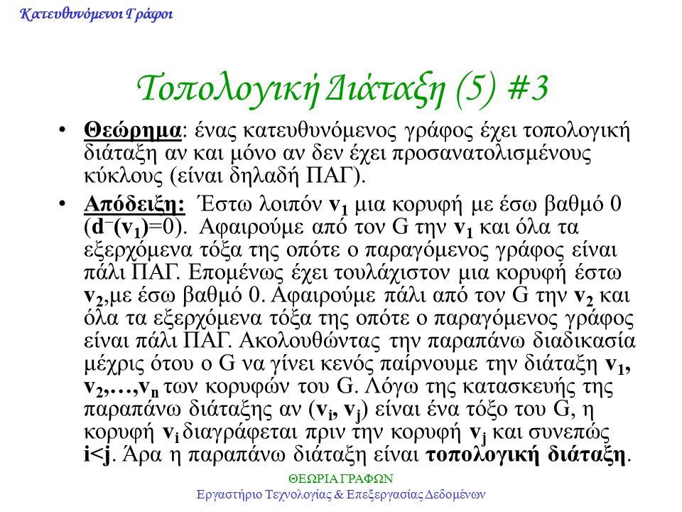 Τοπολογική Διάταξη (5) #3