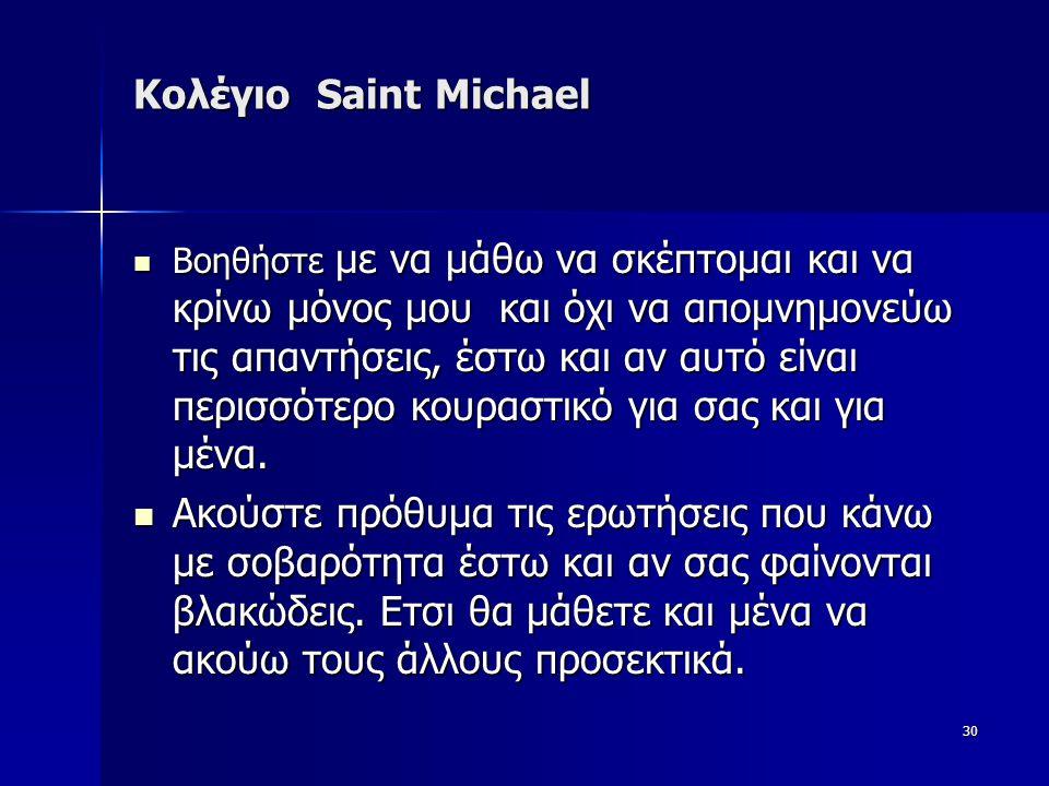 Κολέγιο Saint Michael