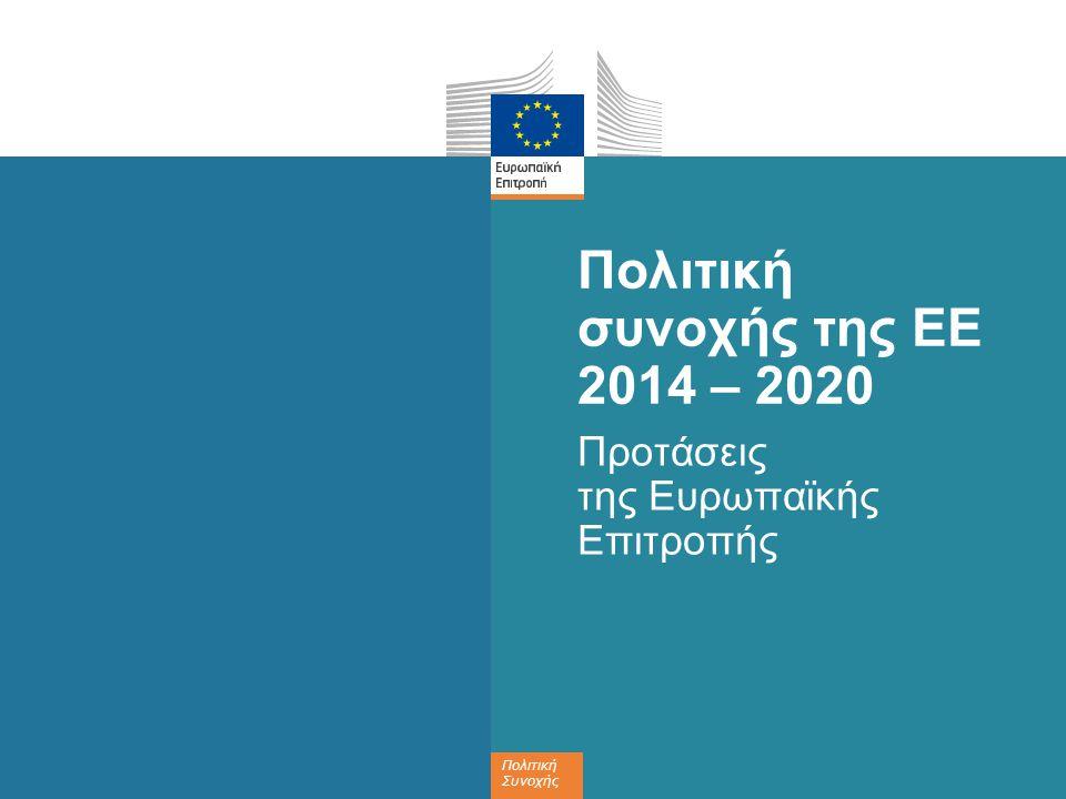 Πολιτική συνοχής της ΕΕ 2014 – 2020