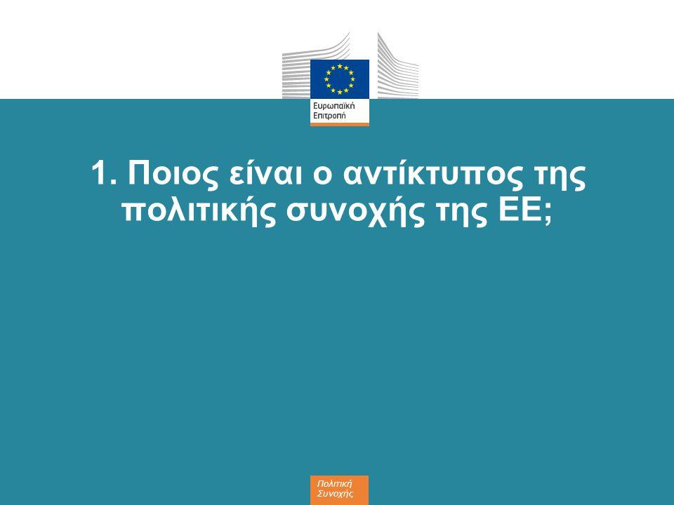 1. Ποιος είναι ο αντίκτυπος της πολιτικής συνοχής της ΕΕ;
