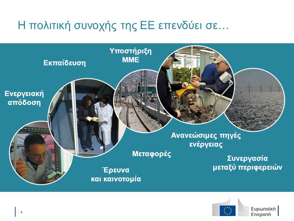 Η πολιτική συνοχής της ΕΕ επενδύει σε…