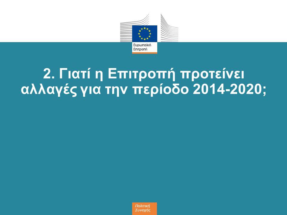 2. Γιατί η Επιτροπή προτείνει αλλαγές για την περίοδο 2014-2020;