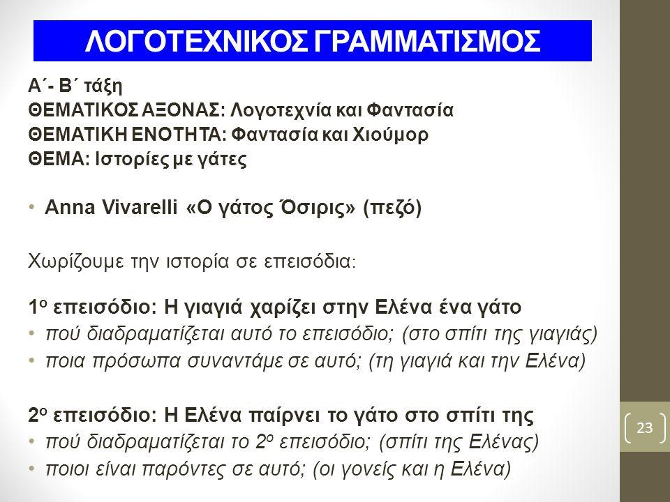 ΛΟΓΟΤΕΧΝΙΚΟΣ ΓΡΑΜΜΑΤΙΣΜΟΣ