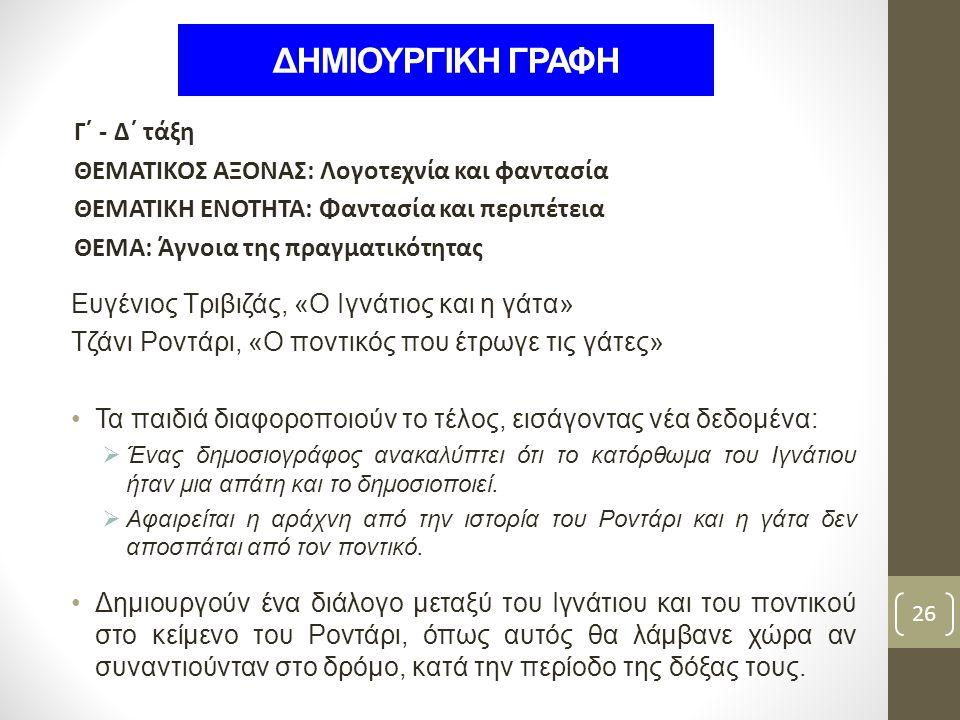 ΔΗΜΙΟΥΡΓΙΚΗ ΓΡΑΦΗ Γ΄ - Δ΄ τάξη