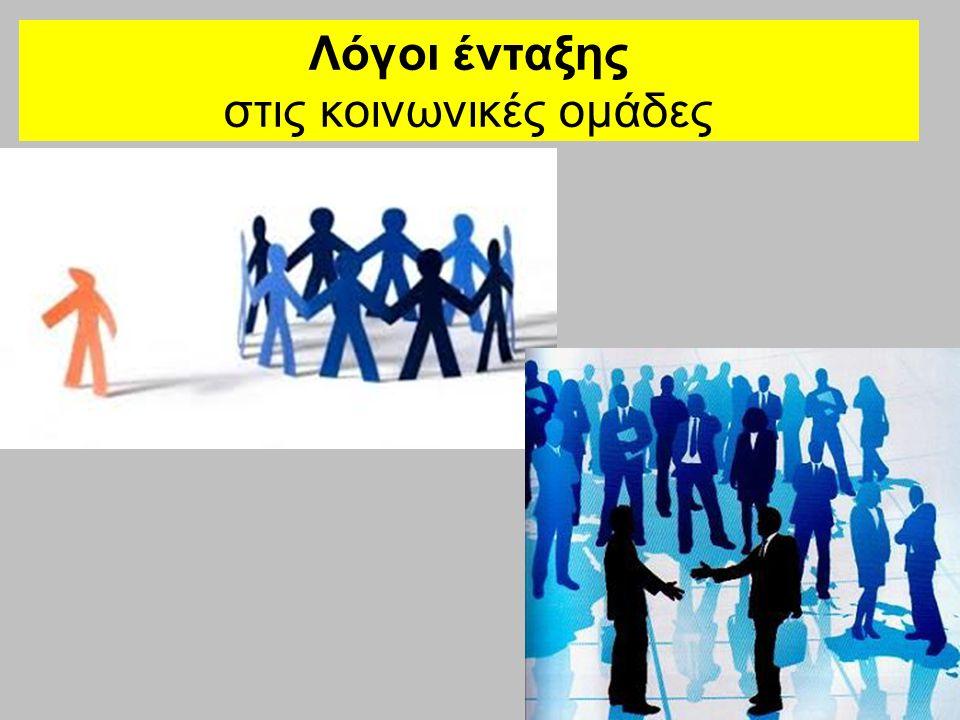 Λόγοι ένταξης στις κοινωνικές ομάδες