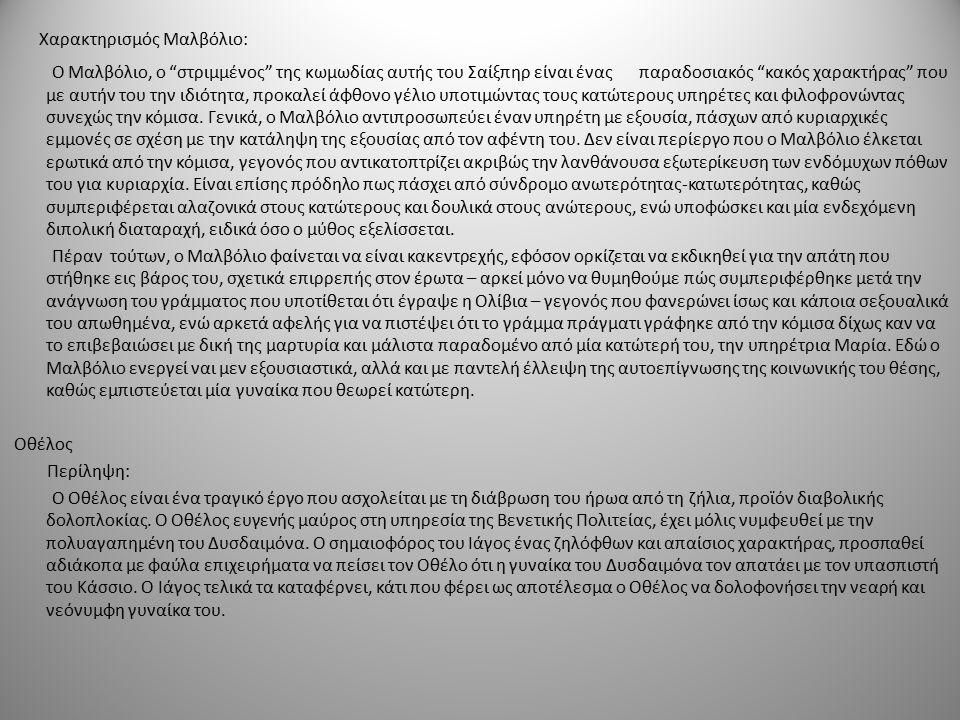 Χαρακτηρισμός Μαλβόλιο: