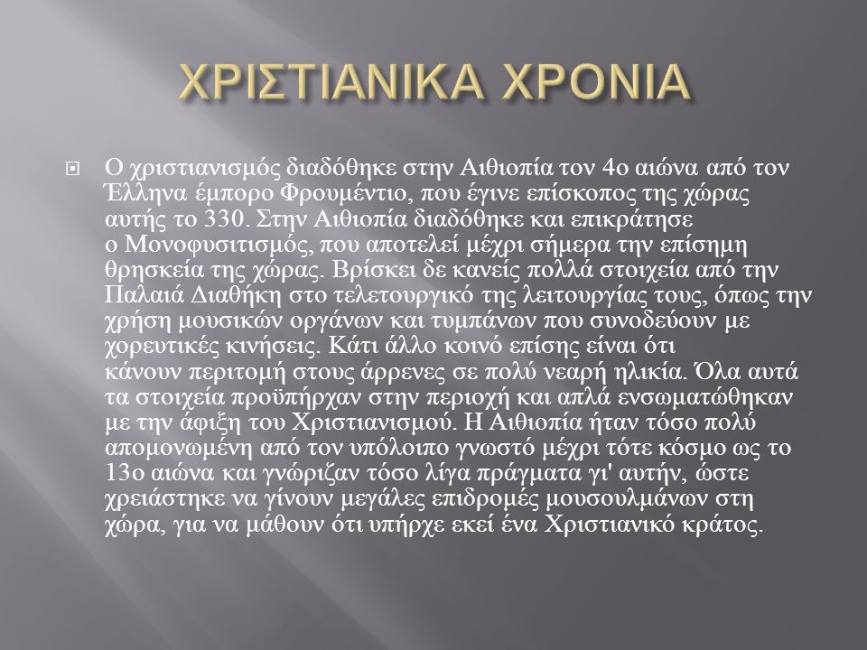 ΧΡΙΣΤΙΑΝΙΚΑ ΧΡΟΝΙΑ