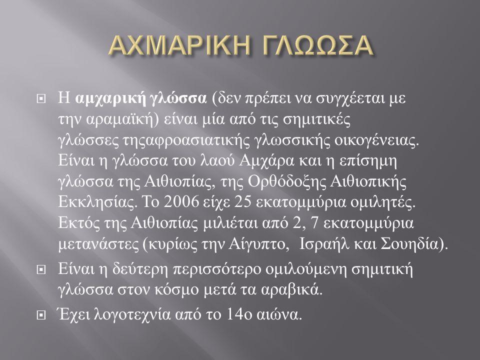 ΑΧΜΑΡΙΚΗ ΓΛΩΩΣΑ