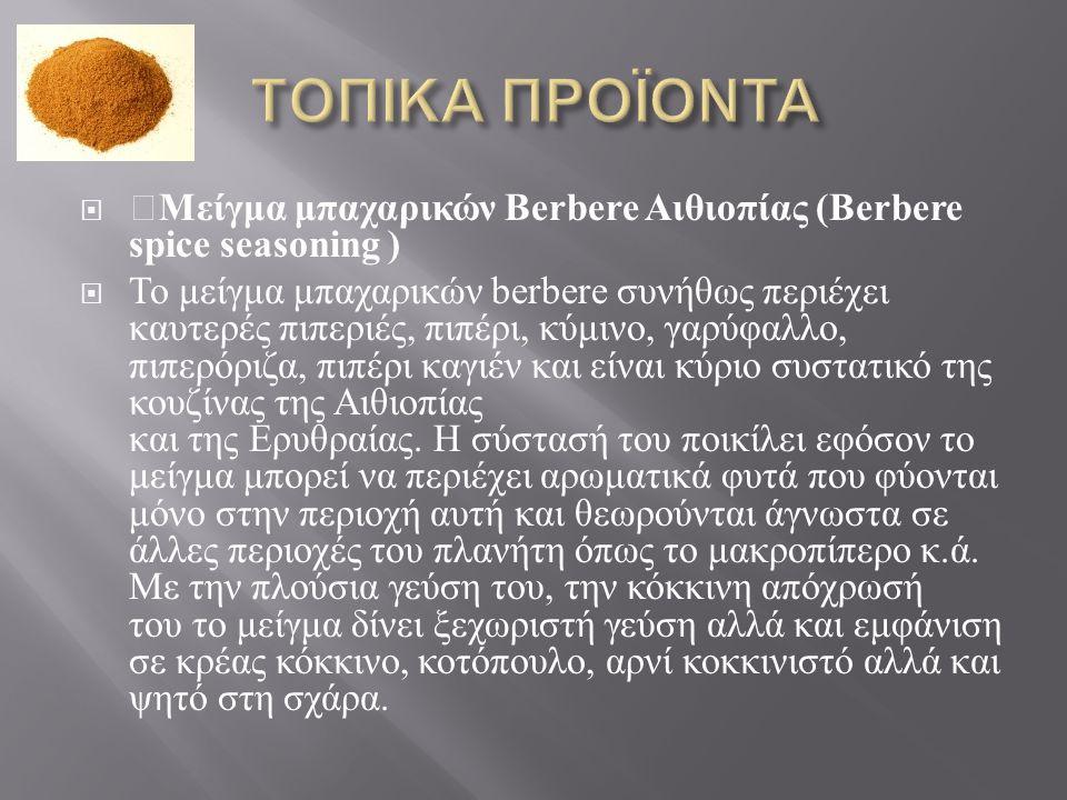 ΤΟΠΙΚΑ ΠΡΟΪΟΝΤΑ Μείγμα μπαχαρικών Berbere Αιθιοπίας (Berbere spice seasoning )
