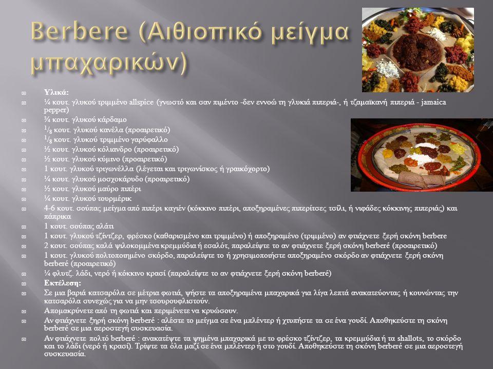 Berbere (Αιθιοπικό μείγμα μπαχαρικών)