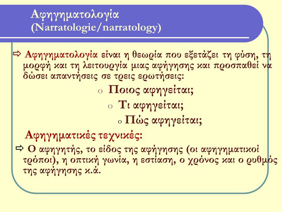 Αφηγηματολογία (Narratologie/narratology)