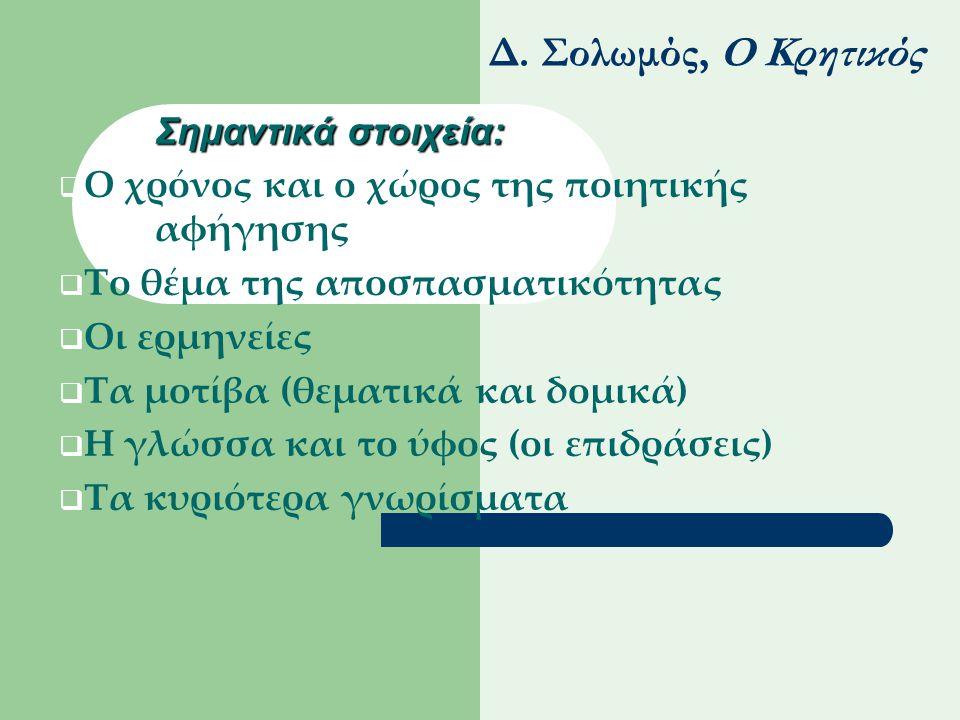 Δ. Σολωμός, Ο Κρητικός Σημαντικά στοιχεία:
