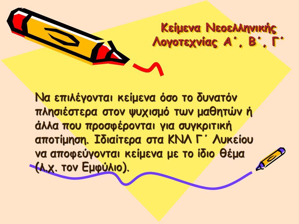 Κείμενα Νεοελληνικής Λογοτεχνίας Α΄, Β΄, Γ΄
