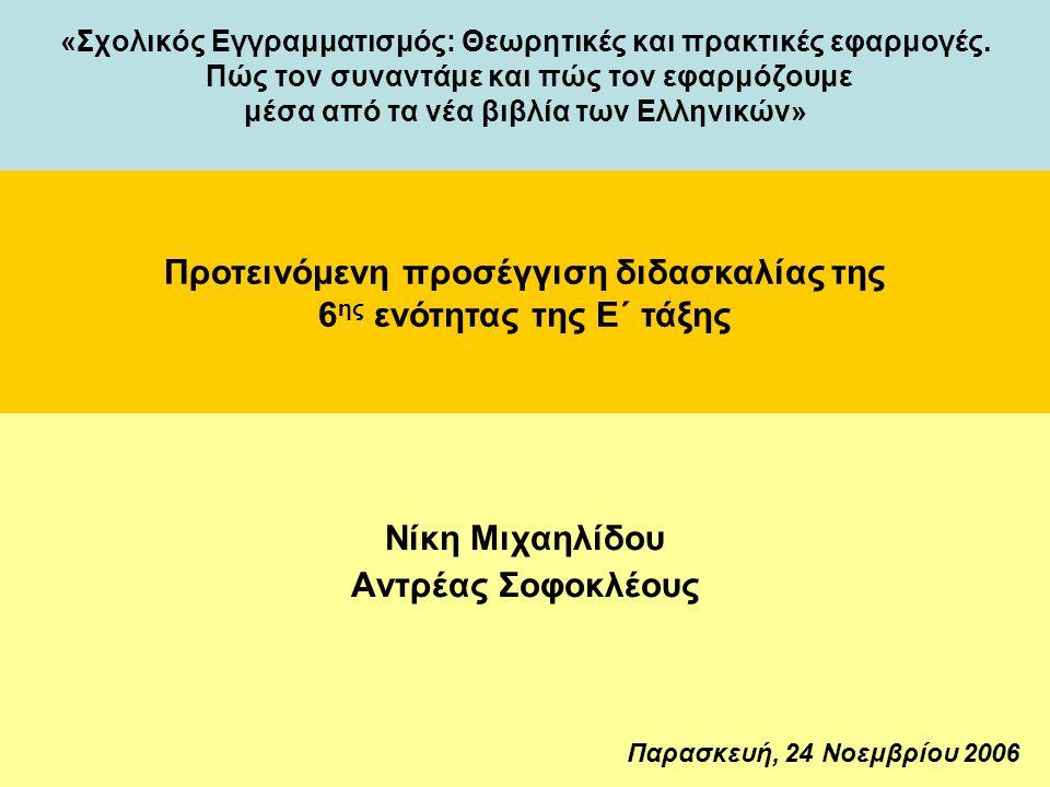 Νίκη Μιχαηλίδου Αντρέας Σοφοκλέους