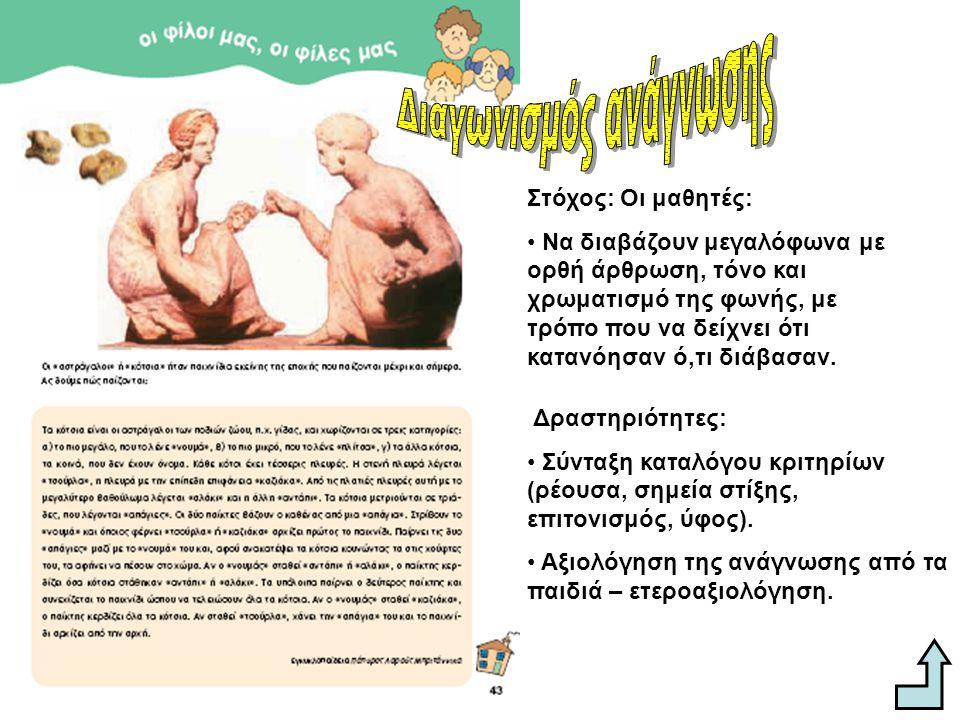 Διαγωνισμός ανάγνωσης